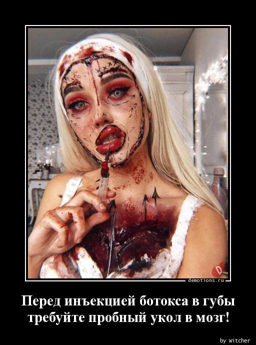 Перед инъекцией ботокса в губы требуйте пробный укол в мозг!