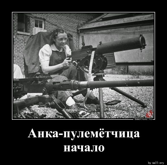Анка-пулемётчица начало