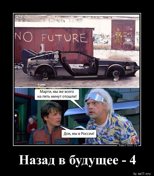Язык картинки, смешные картинки назад в будущее