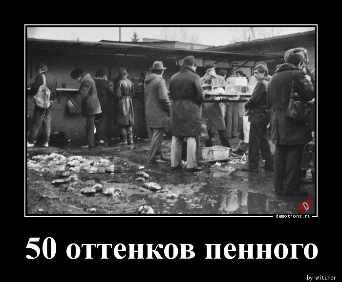 50 оттенков пенного