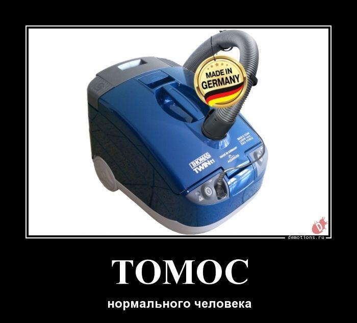 ТОМОС