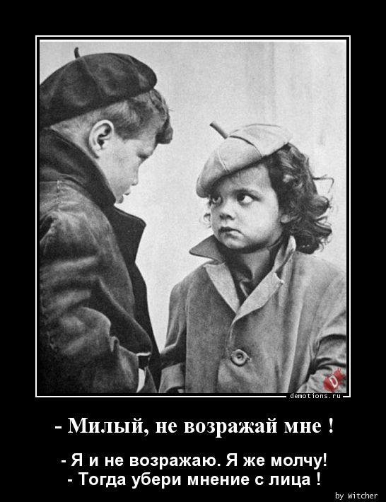 - Милый, не возражай мне !