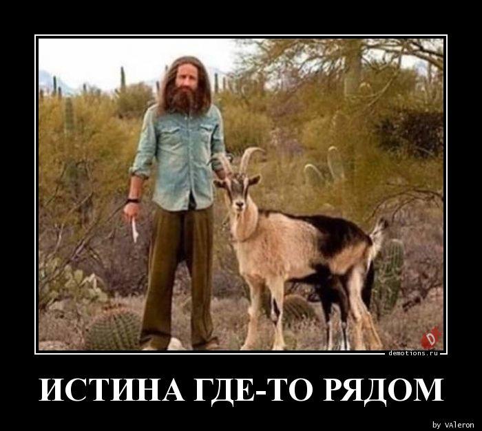 ИСТИНА ГДЕ-ТО РЯДОМ