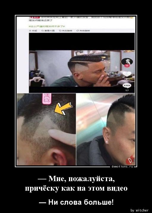 — Мне, пожалуйста,  причёску как на этом видео