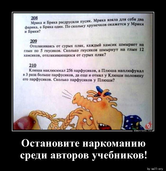 Остановите наркоманию среди авторов учебников!