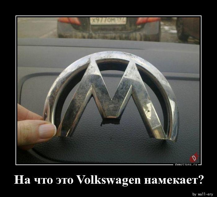 На что это Volkswagen намекает?