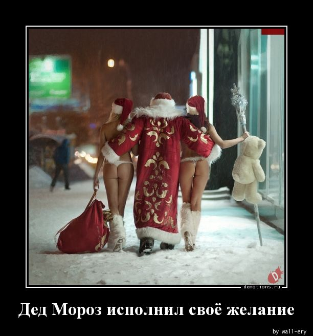 Дед Мороз исполнил своё желание