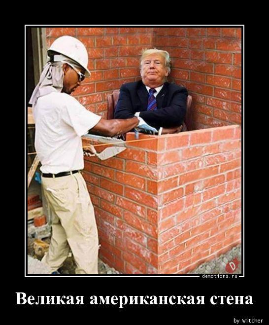 Великая американская стена