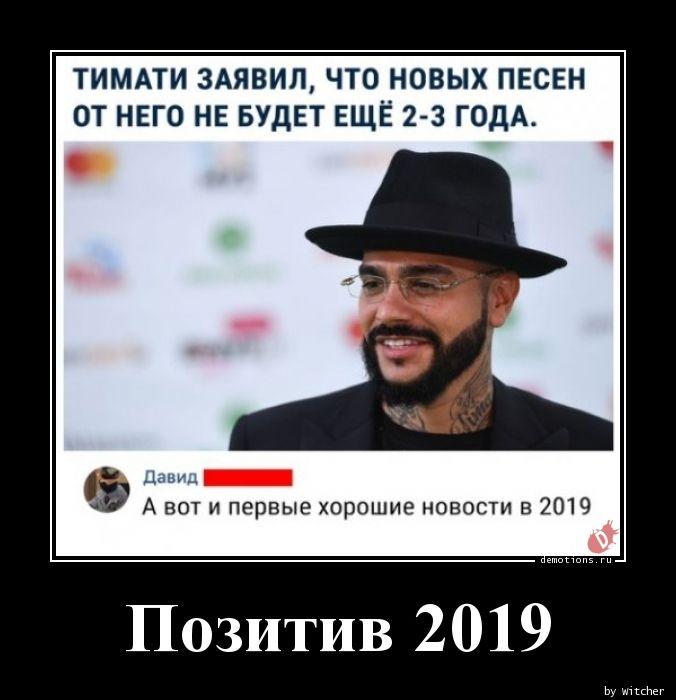 Позитив 2019