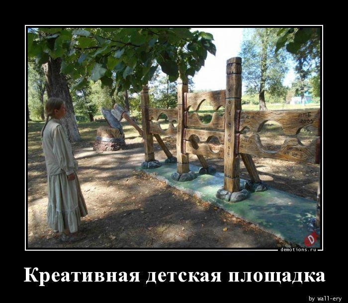Креативная детская площадка