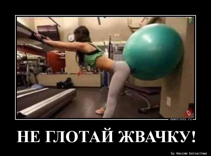 НЕ ГЛОТАЙ ЖВАЧКУ!