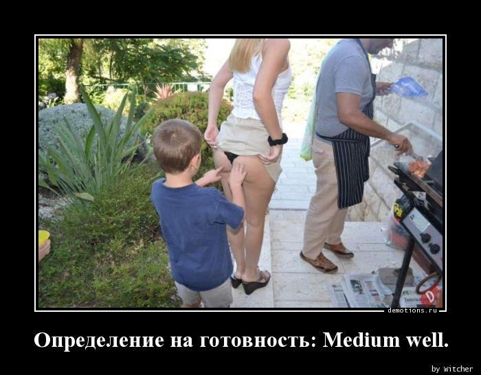 Определение на готовность: Medium well.