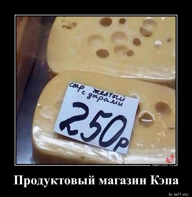 Продуктовый магазин Кэпа