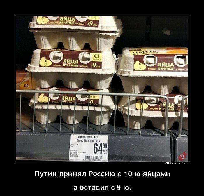 Путин принял Россию с 10-ю яйцами