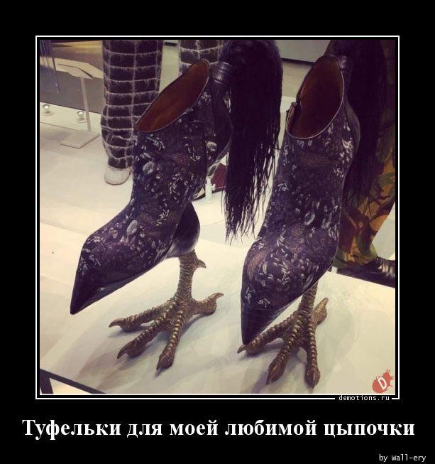 Туфельки для моей любимой цыпочки