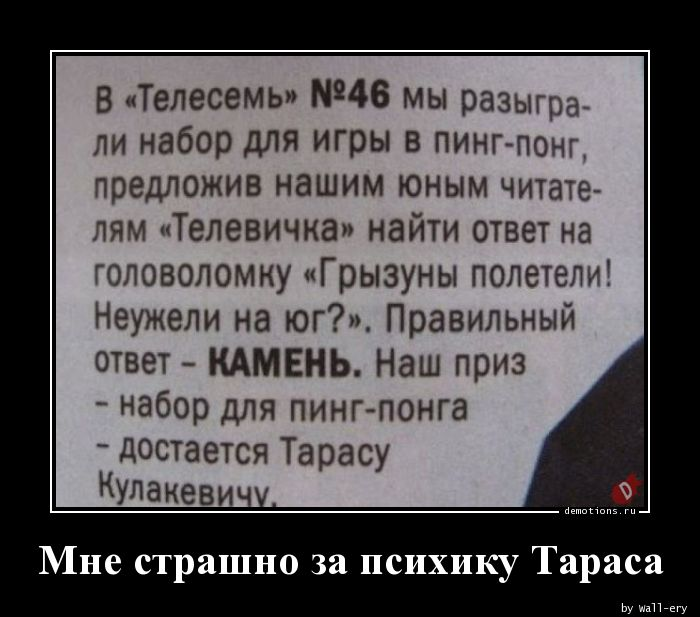 Мне страшно за психику Тараса