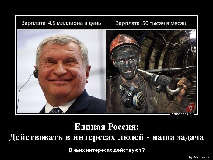 Единая Россия:Действовать в интересах людей - наша задача