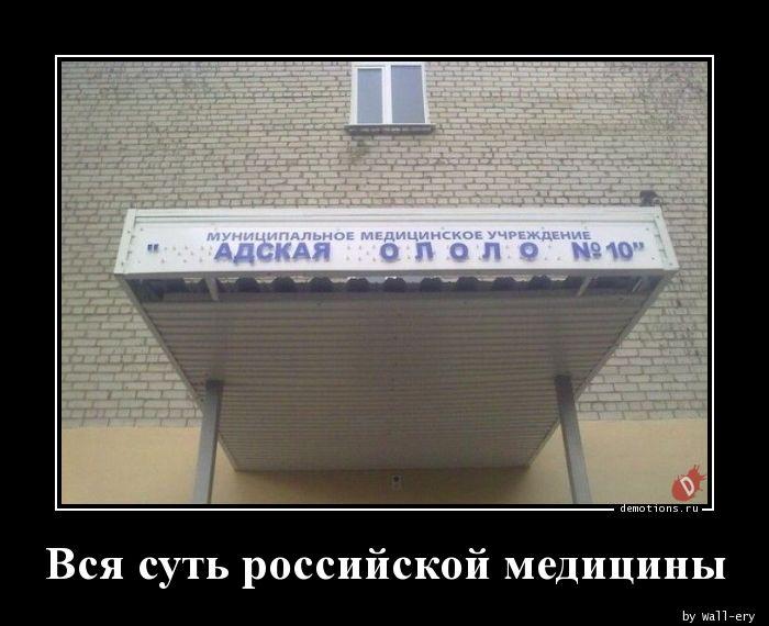 Вся суть российской медицины
