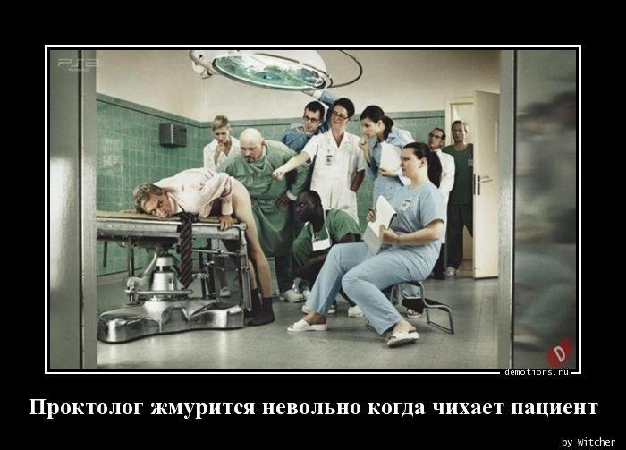 Проктолог жмурится невольно когда чихает пациент