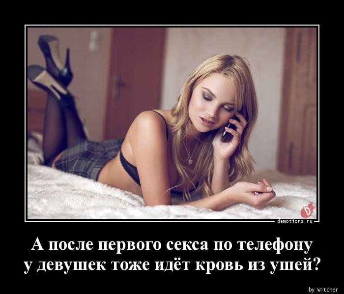 А после первого секса по телефону у девушек тоже идёт кровь из ушей?