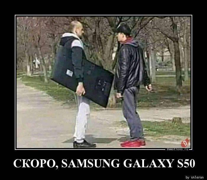 СКОРО, SAMSUNG GALAXY S50