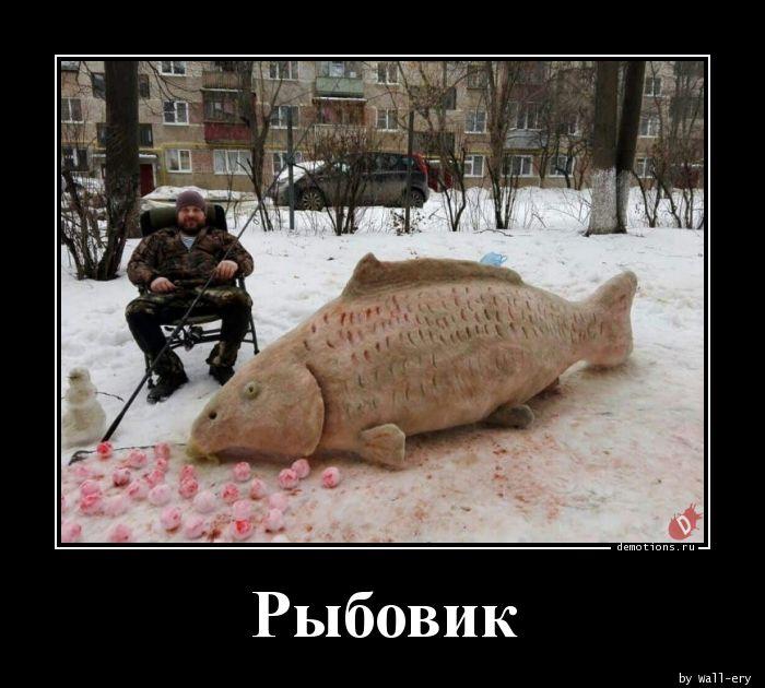 Рыбовик