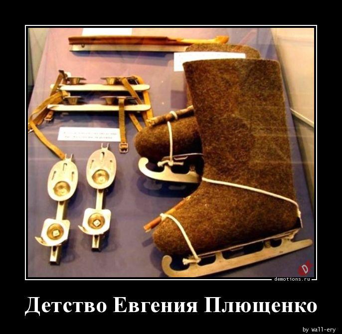 Детство Евгения Плющенко