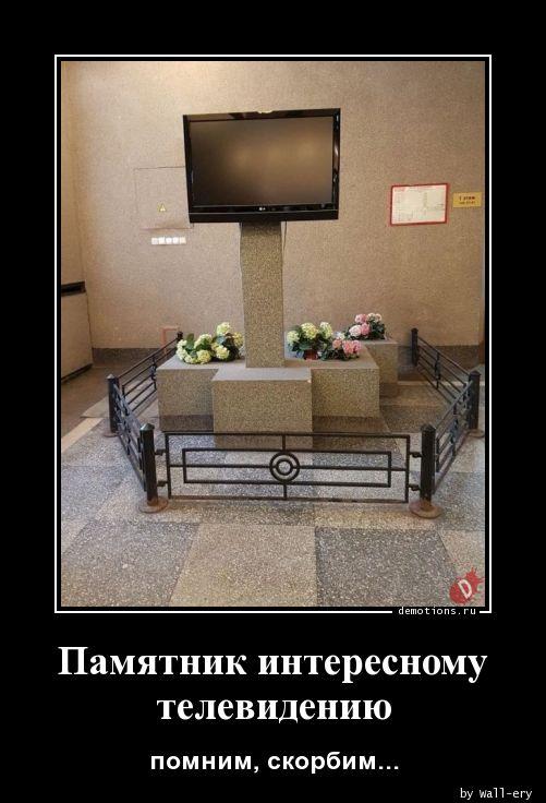 Памятник интересному телевидению