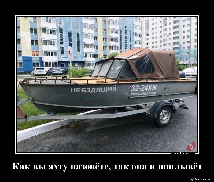 Как вы яхту назовёте, так она и поплывёт