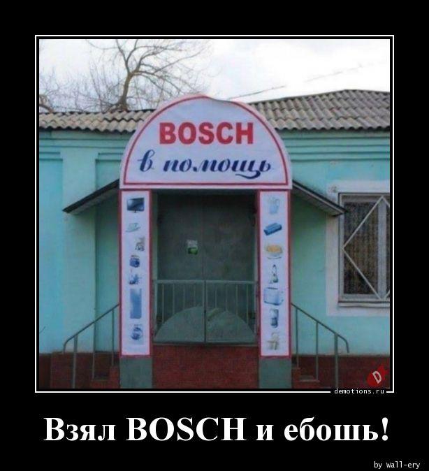 Взял BOSCH и ебошь!