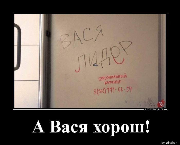 А Вася хорош!