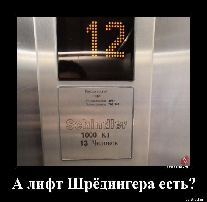 А лифт Шрёдингера есть?