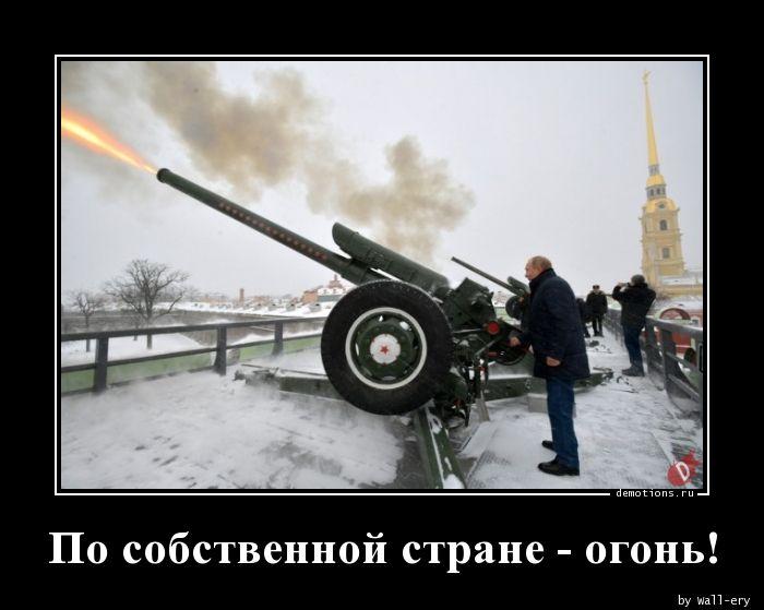 По собственной стране - огонь!