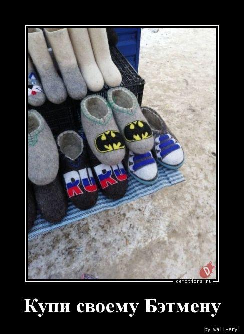 Купи своему Бэтмену