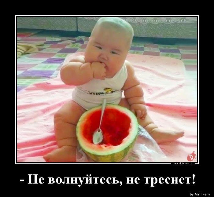 - Не волнуйтесь, не треснет!