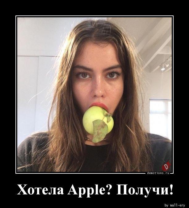 Хотела Apple? Получи!