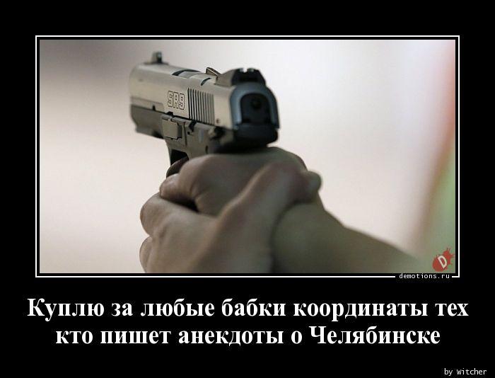 Куплю за любые бабки координаты тех кто пишет анекдоты о Челябинске