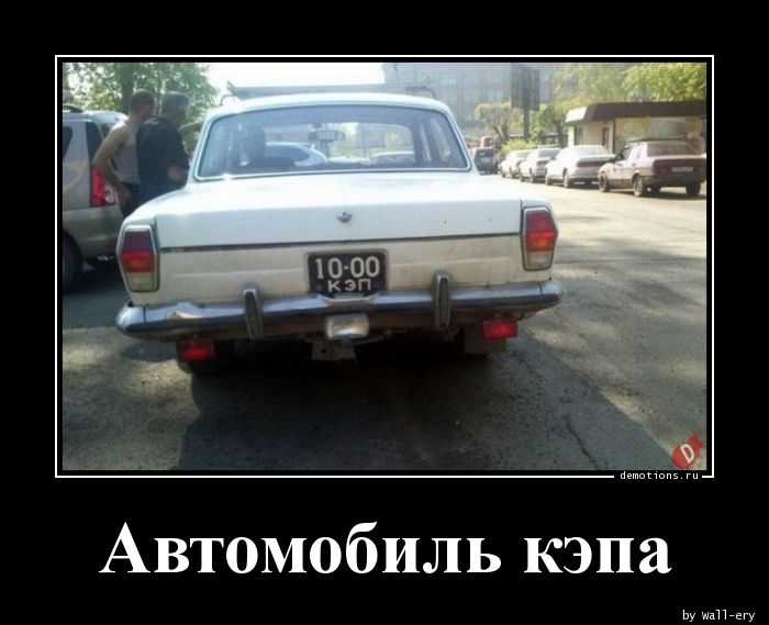 Автомобиль кэпа