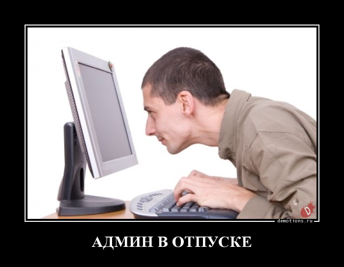 АДМИН В ОТПУСКЕ