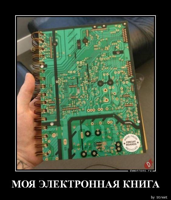 МОЯ ЭЛЕКТРОННАЯ КНИГА