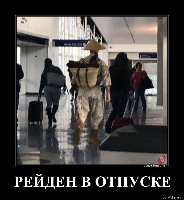 РЕЙДЕН В ОТПУСКЕ