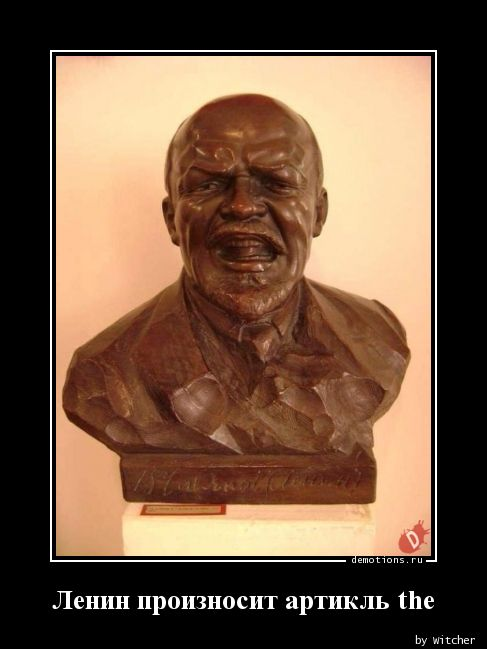 Ленин произносит артикль the