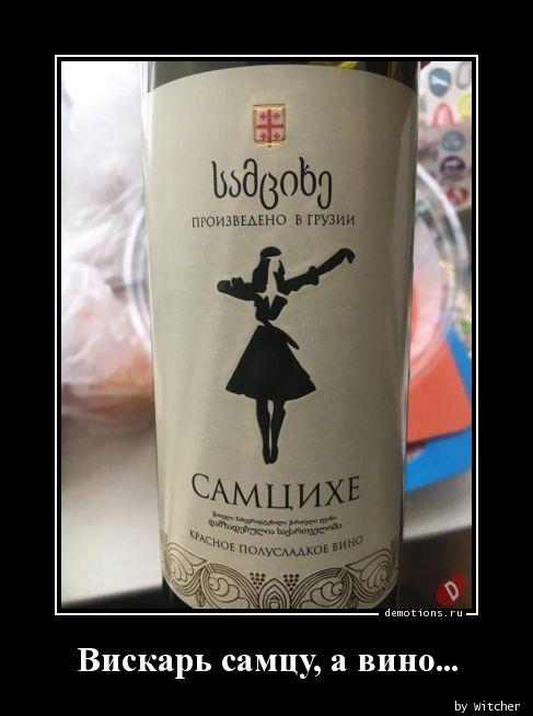 Вискарь самцу, а вино...