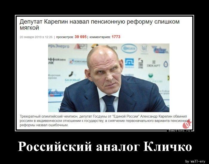 Российский аналог Кличко