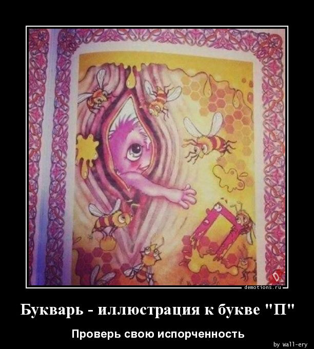 Букварь - иллюстрация к букве