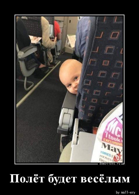 Полёт будет весёлым