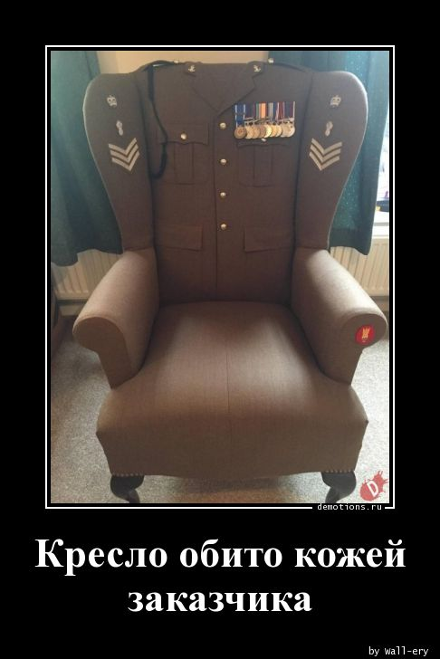 Кресло обито кожей заказчика