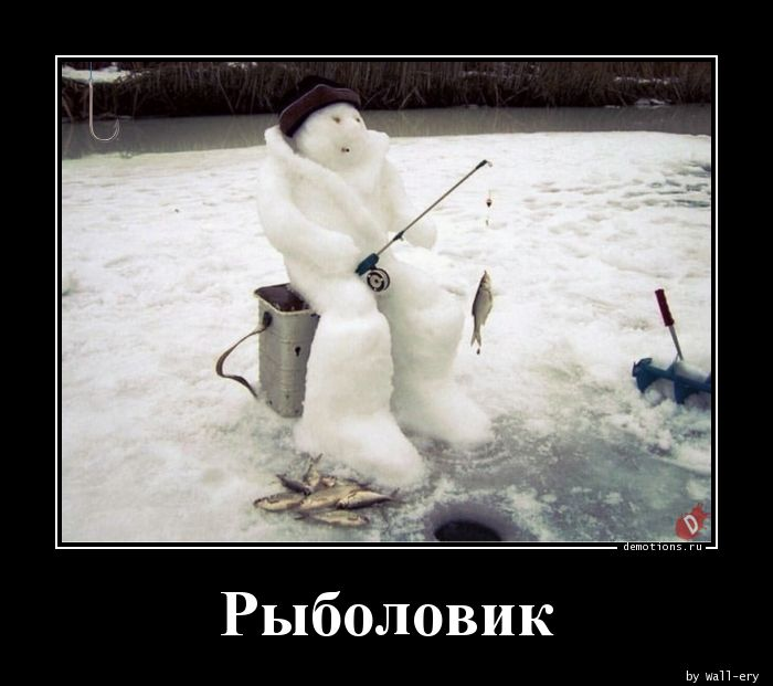 Рыболовик