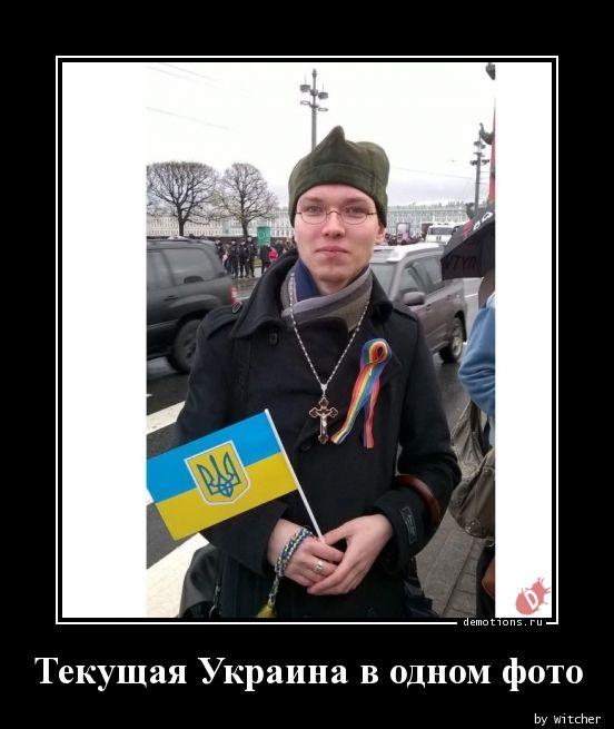Текущая Украина в одном фото