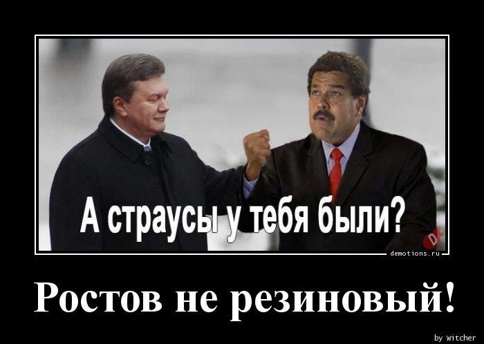 Ростов не резиновый!